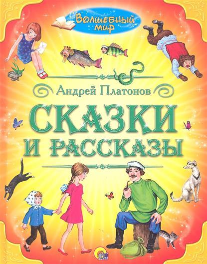 Платонов А.: Сказки и рассказы