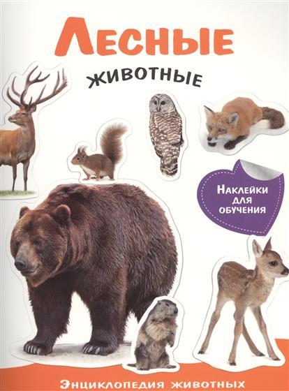 Позина Е. (ред.) Лесные животные игнатова а лесные животные