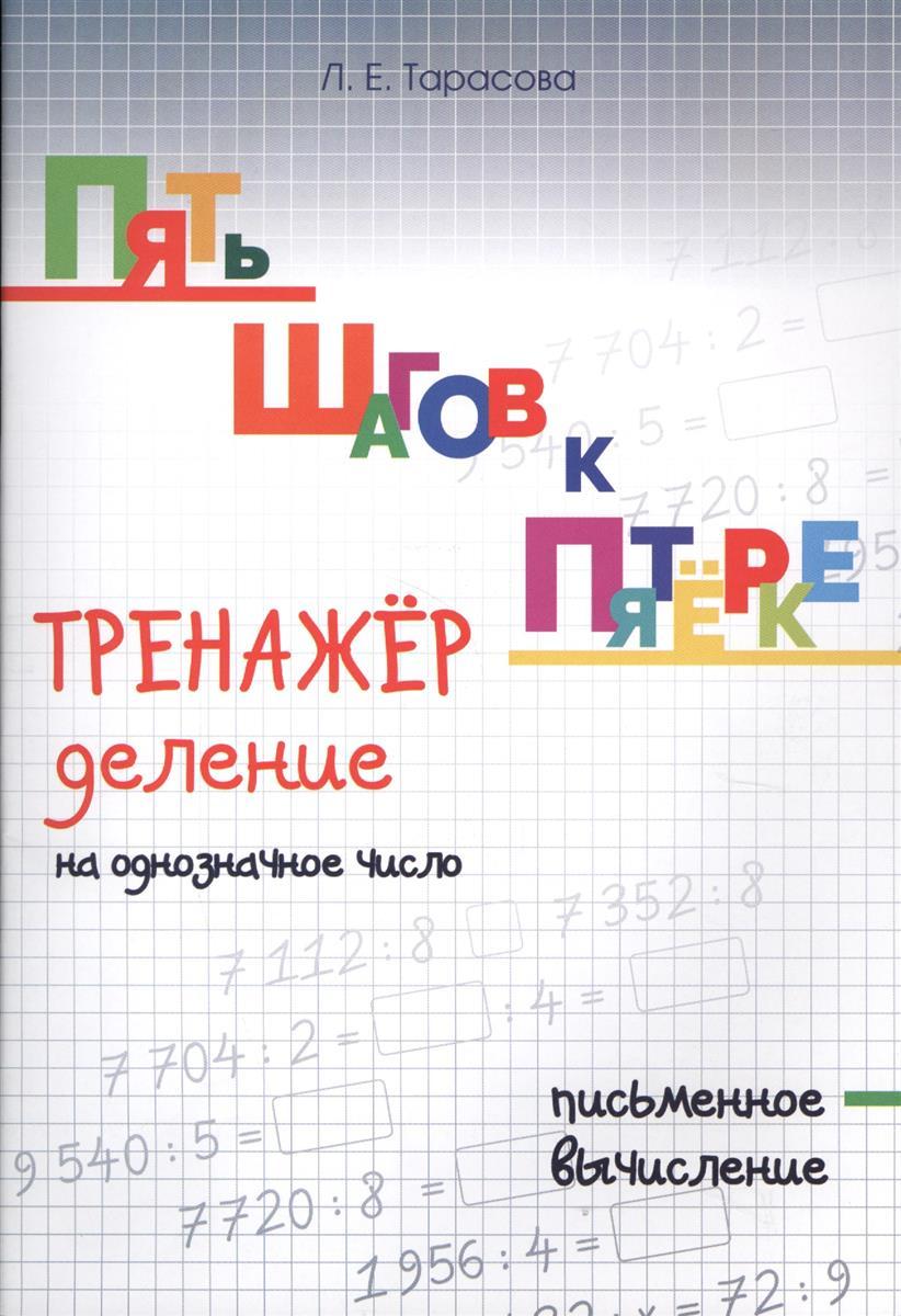 Тарасова Л.: Пять шагов к пятерке. Тренажер деление на однозначное число. Письменное вычисление