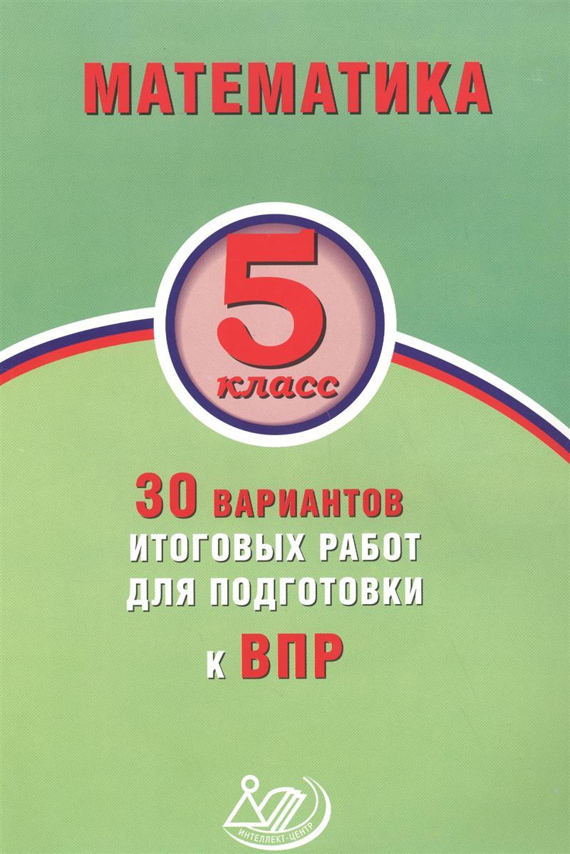 Математика. 5 класс. 30 вариантов итоговых работ для подготовки к ВПР.