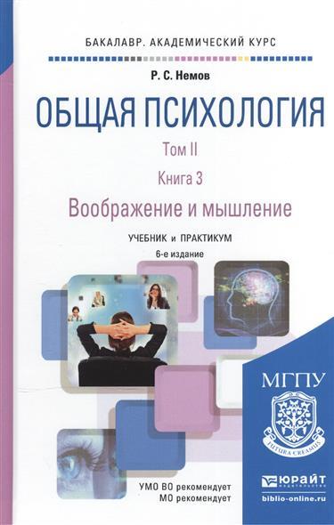 Немов Р. Общая психология. Учебник и практикум. В 3-х томах. Том II. В 4-х книгах. Книга 3. Воображение и мышление