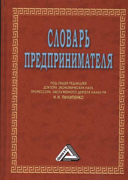 Словарь предпринимателя. 6-е издание