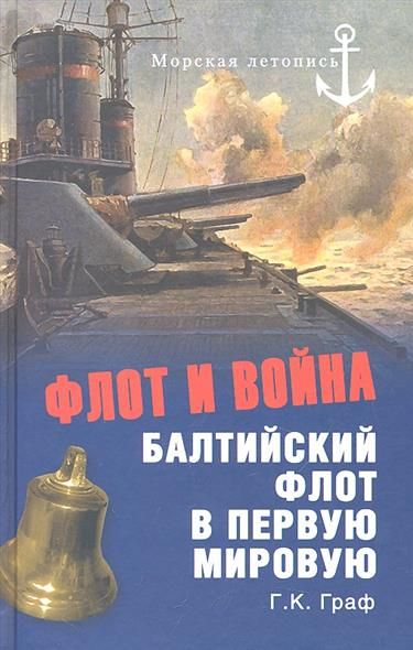 Флот и война Балтийский флот в Первую мировую