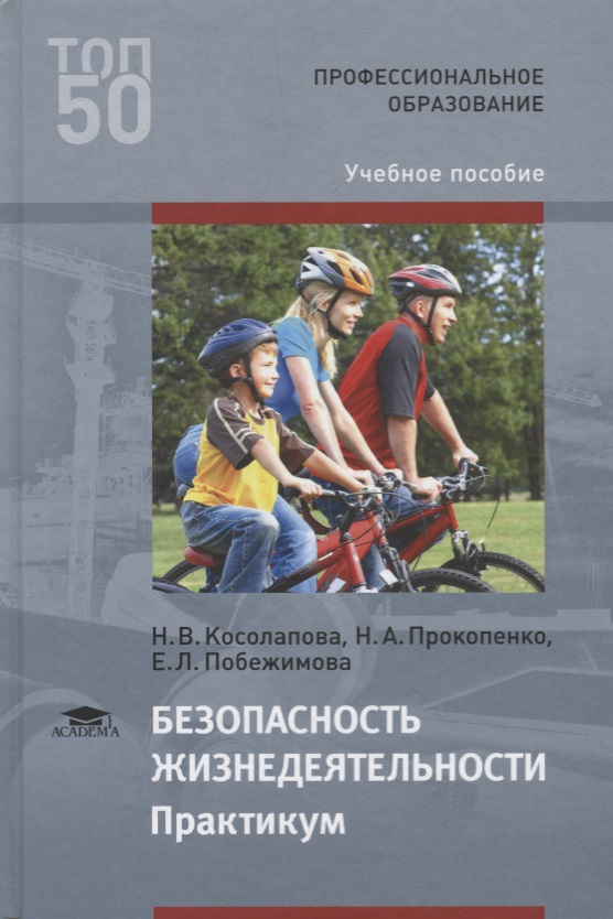Косолапова Н., Прокопенко Н., Побежимова Е. Безопасность жизнедеятельности. Практикум