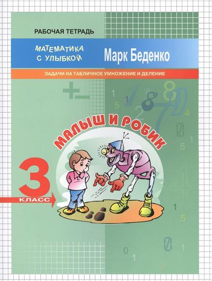 Малыш и Робик. Задачи на табличное умножение и деление. Рабочая тетрадь. 3 класс.