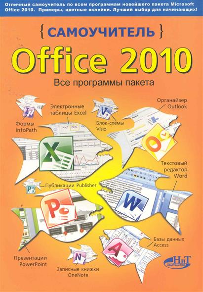 Самоучитель Office 2010 Все программы пакета от Читай-город