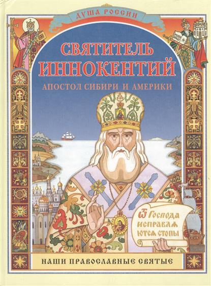 Святитель Иннокентий Апостол Сибири и Америки