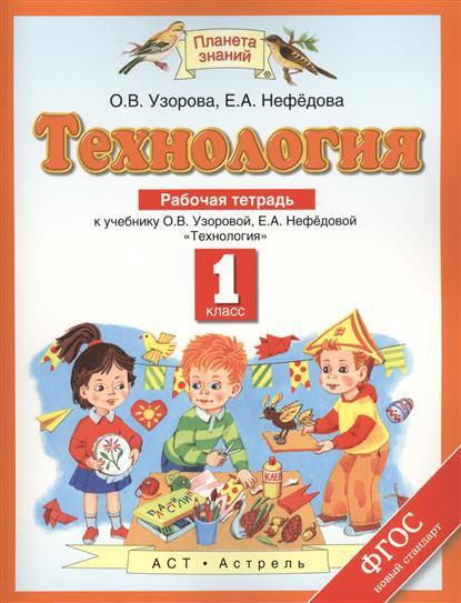 """Технология. Рабочая тетрадь. К учебнику О.В. Узоровой, Е.А. Нефедовой """"Технология"""". 1 класс"""