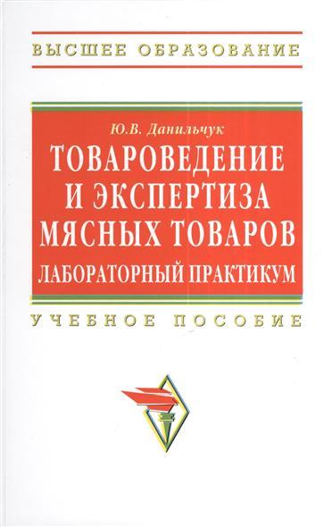 Данильчук Ю.: Товароведение и экспертиза мясных товаров. Лабораторный практикум. Учебное пособие