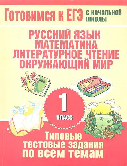ЕГЭ Русский язык Математика Лит. чтение. 1 кл. Типовые тест. зад.