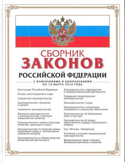 Сборник законов РФ
