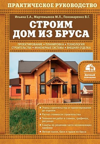 Ильина Е., Мартемьянов М., Пономаренко В. Строим дом из бруса книги эксмо строим дом из бруса