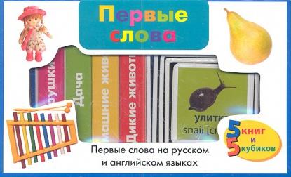 Первые слова. Первые слова на русском и английском языках. 5 книг и 5 кубиков