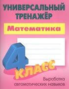 Математика. 4 класс. Выработка автоматических навыков