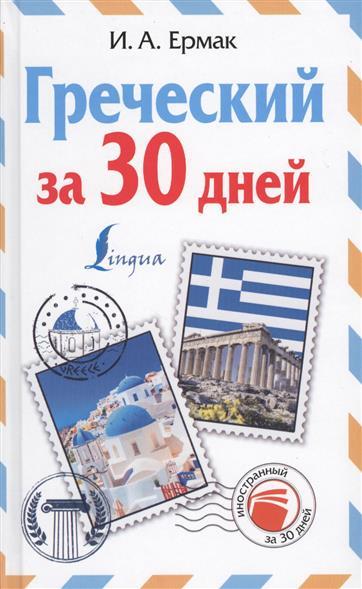 Ермак И. Греческий за 30 дней иврит за 30 дней