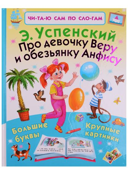 Успенский Э. Про девочку Веру и обезьянку Анфису про девочку маринку