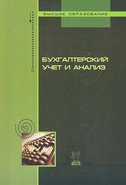 Бухгалтерский учет и анализ Учеб. пособие