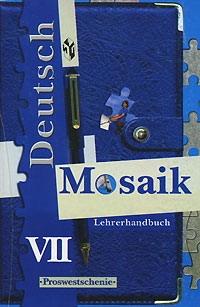 Немецкий язык Мозаика 7 кл
