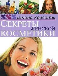 Ткаченко Я. Секреты женской косметики