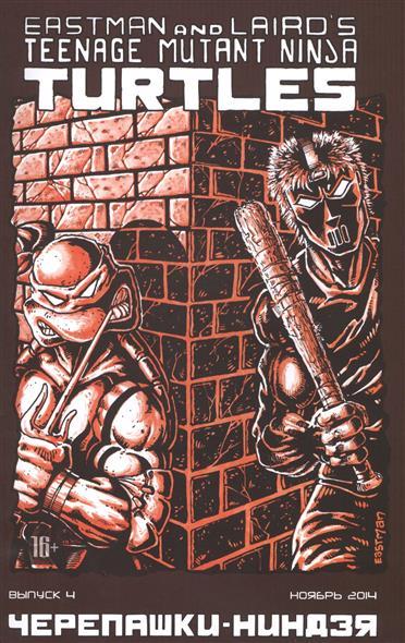 Teenage Mutant Ninja Turtles. Черепашки-ниндзя. Выпуск 4 (ноябрь 2014)