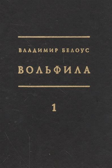 Белоус В. Вольфила (комплект из 2 книг) диетические тайны мадридского двора большая книга постничества комплект из 2 книг