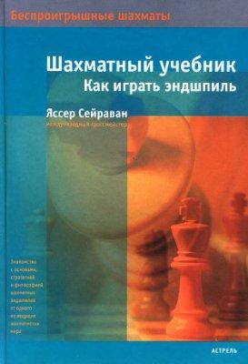 Шахматный учебник Как играть эндшпиль