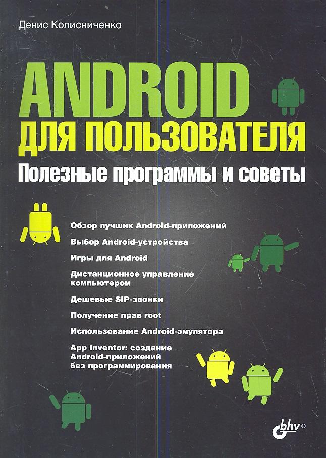 Колисниченко Д. Android для пользователя. Полезные программы и советы