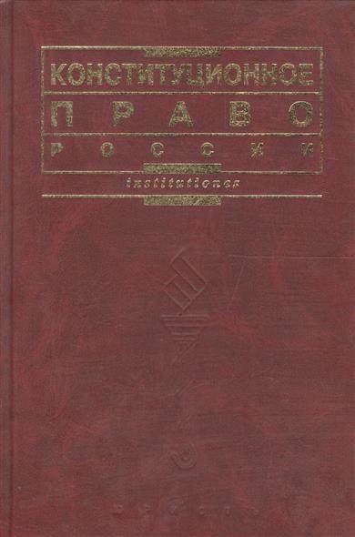 Конституционное право России Комкова