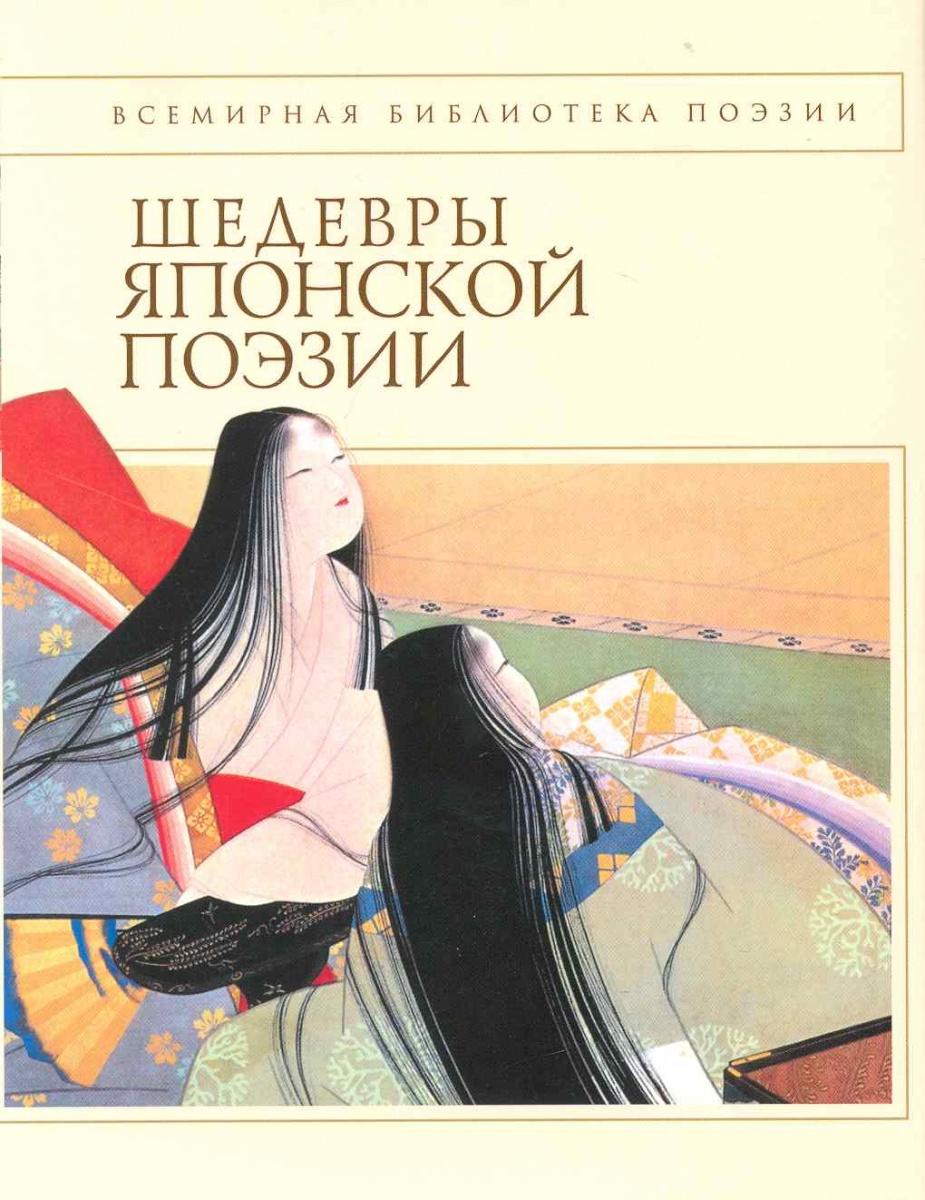 Шедевры японской поэзии