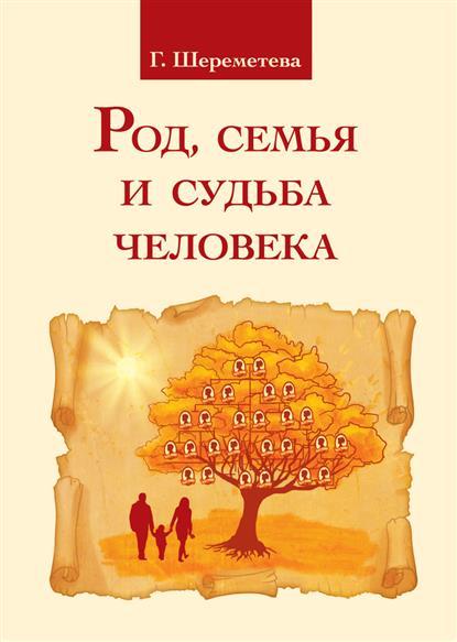 Род, семья и судьба человека