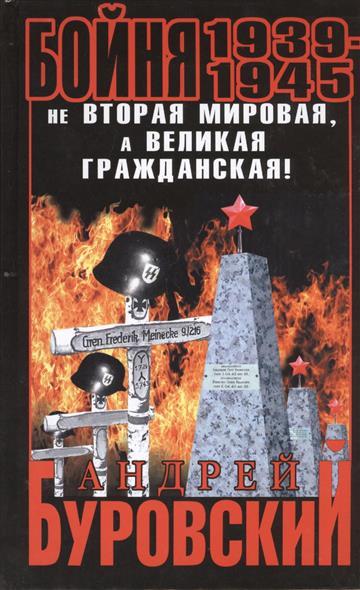 Бойня 1939-1945. Не Вторая Мировая, а Великая Гражданская!