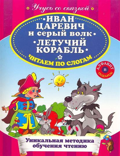 Иван Царевич и Серый  Волк Летучий корабль
