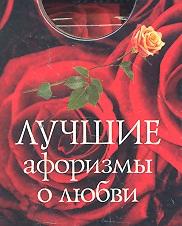 Хвостова Д. (ред.) Лучшие афоризмы о любви
