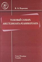 Корячкин В. Толковый словарь анестезиолога-реаниматолога