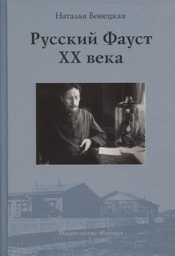 Бонецкая Н. Русский Фауст XX века бонецкая н сост царские дети