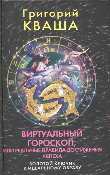 Виртуальный гороскоп или Реальные правила…