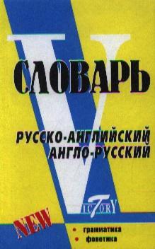 Словарь русско-англ. англо-рус. для шк.