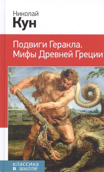 Кун Н. Подвиги Геракла. Мифы Древней Греции