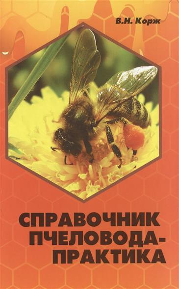 Корж В. Справочник пчеловода-практика книги феникс справочник пчеловода практика