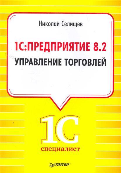 1С Предприятие 8.2. Управление торговлей