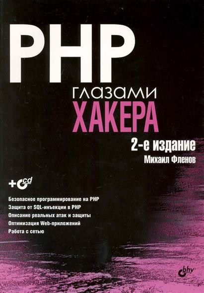 Фленов М. PHP глазами хакера бмв х3 foorum viewtopic php