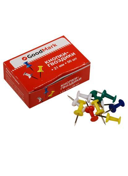 Кнопки гвоздики 50шт цветные, к/к, GoodMark
