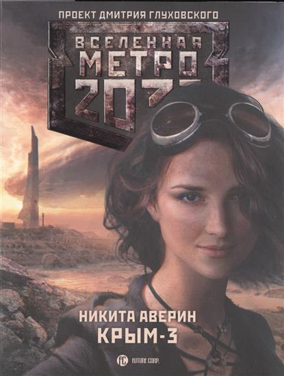 Аверин Н. Метро 2033: Крым-3. Пепел империй метро 2033 крым 3 пепел империй