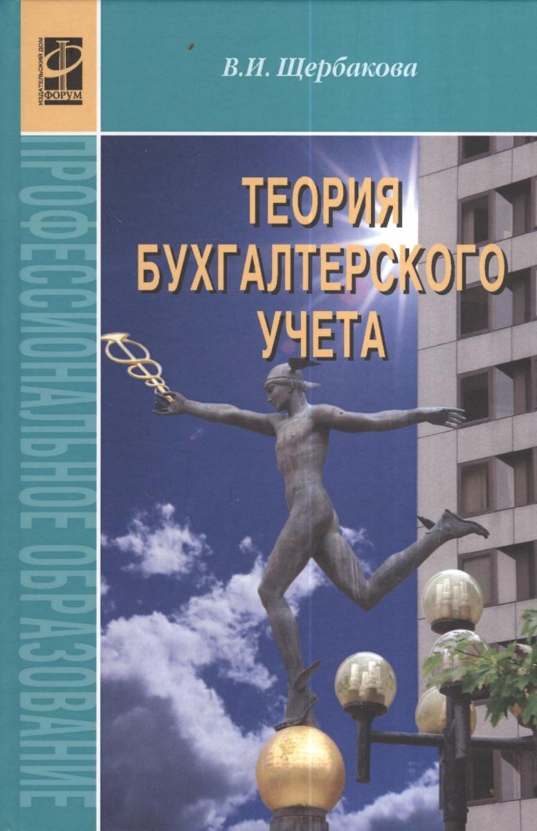 Щербакова В. Теория бух. учета Щербакова яковенко м теория бух учета яковенко