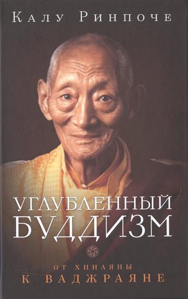 Ринпоче К. Углубленный буддизм. От Хинаяны к Ваджраяне йонге мингьюр ринпоче радостная мудрость принятие перемен и обретение свободы