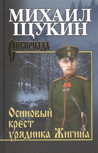 Щукин М. Осиновый крест урядника Жигина ISBN: 9785444428047 щукин м грань