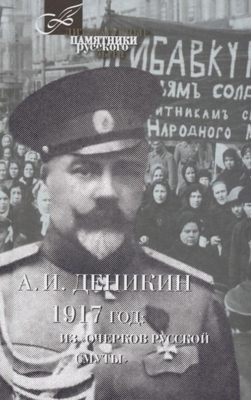 Деникин А. 1917 год: из