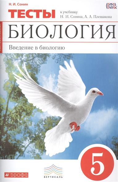 Биология. Введение в биологию. 5 класс. Тесты к учебнику Н. И. Сонина, А. А. Плешакова