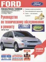 Шредер Ф. Ford Руководство по техническому обслуживанию и ремонту