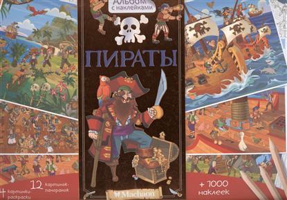 Пираты. 12 картинок-панорамок. 24 картинки-раскраски + 1000 наклеек